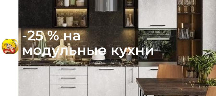 скидка на модульные кухни